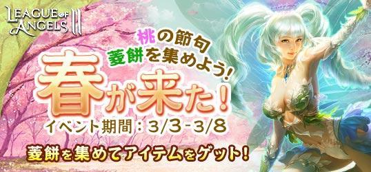 20200303_League of AngelsⅡ_ニコニコアプリお知らせ.jpg