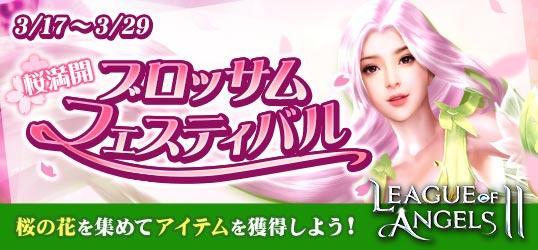 20200316_League of AngelsⅡ_ニコニコアプリお知らせ.jpg