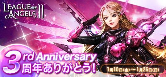 20200108_League of AngelsⅡ_ニコニコアプリお知らせ.jpg