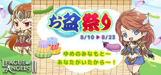 20210804_League of AngelsⅡ_ニコニコアプリお知らせ.jpg