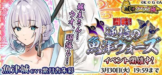 20210315_城姫クエスト 極_ニコニコアプリお知らせ.jpg