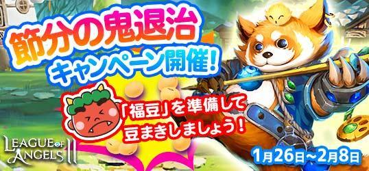 20210120_League of AngelsⅡ_ニコニコアプリお知らせ.jpg