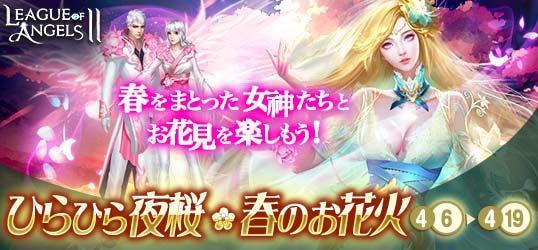 20210331_League of AngelsⅡ_ニコニコアプリお知らせ.jpg