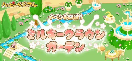 項番3_アプリTOPお知らせ.jpg