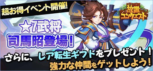 20200304_放置コンクエスト_ニコニコアプリお知らせ.jpg