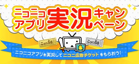 app_zikkyo_538x250.png