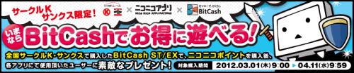 bitcashアプリバナー