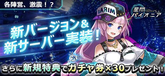 20210527_星間パイオニア_ニコニコアプリお知らせ.jpg