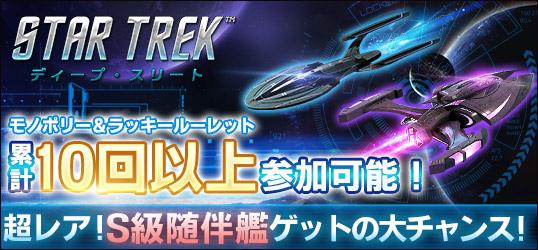 20210209_スター・トレック ディープ・スリート_ニコニコアプリお知らせ.jpg