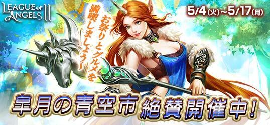20210427_League of AngelsⅡ_ニコニコアプリお知らせ.jpg
