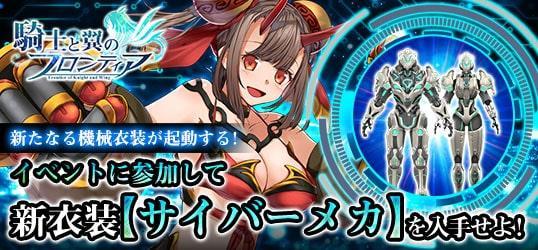 20210629_騎士と翼のフロンティア_ニコニコアプリお知らせ.jpg