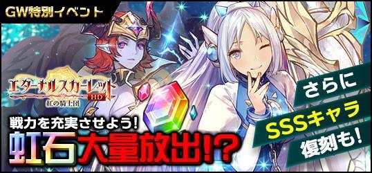 20210426_エターナルスカーレット_ニコニコアプリお知らせ.jpg