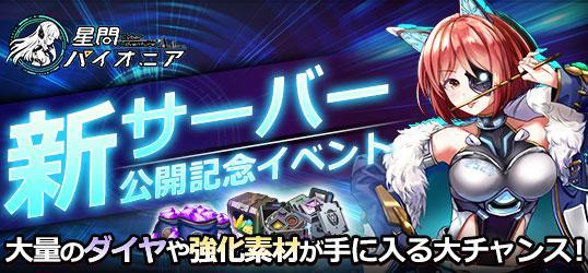 20210712_星間パイオニア_ニコニコアプリお知らせ.jpg