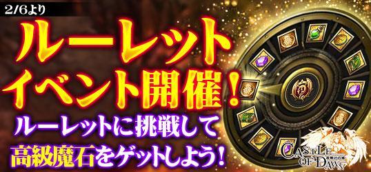 20200124_夜明けの城_ニコニコアプリお知らせ.jpg