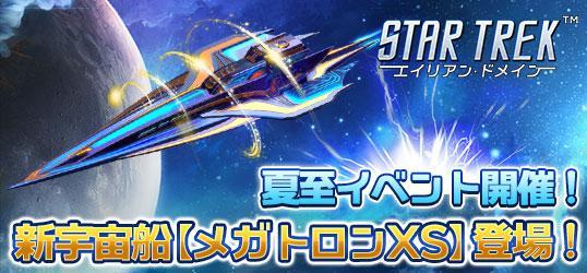 20210609_スター・トレック_ニコニコアプリお知らせ.jpg