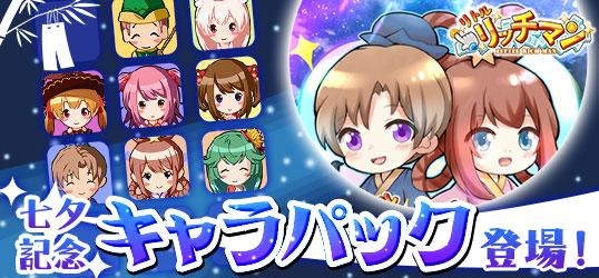 20210630_リトルリッチマン_ニコニコアプリお知らせ.jpg