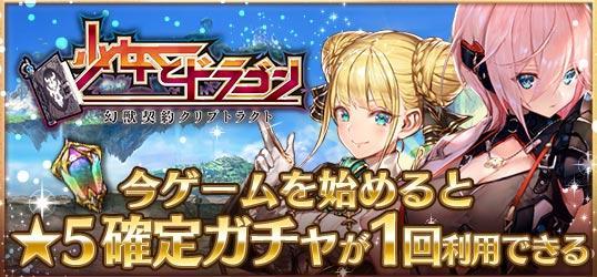 20200122_少女とドラゴン ‐幻獣契約クリプトラクト‐_ニコニコアプリお知らせ.jpg