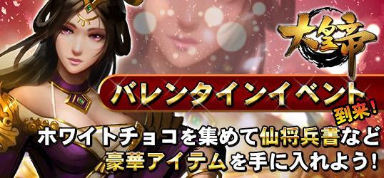 20200203_大皇帝_ニコニコアプリお知らせ.jpg