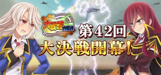 20200114_大戦略WEB_ニコニコアプリお知らせ.jpg