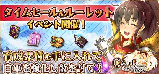 20200302_夜明けの城_ニコニコアプリお知らせ.jpg