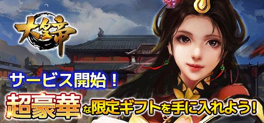 daikoutei_538250.jpg