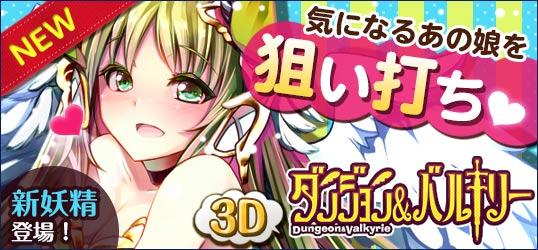 dbアプリTOP『お知らせ』_538_250.jpg