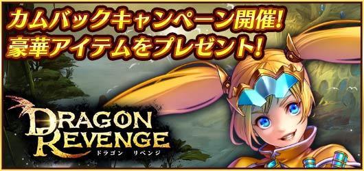 dragonrevenge.jpg