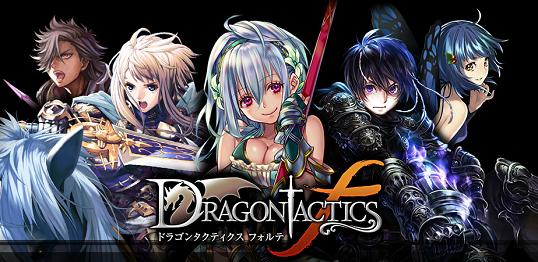 dragontactics.png