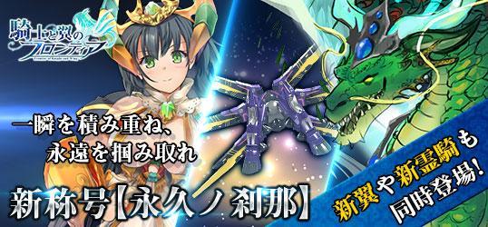 20210515_騎士と翼のフロンティア_ニコニコアプリお知らせ.jpg