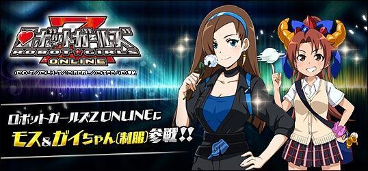 ロボットガールズZ ONLINE_ニコニコアプリお知らせ.jpg