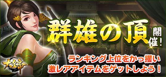 20210811_大皇帝_ニコニコアプリお知らせ.jpg