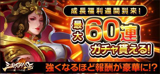 20210609_三国RANSE_ニコニコアプリお知らせ.jpg