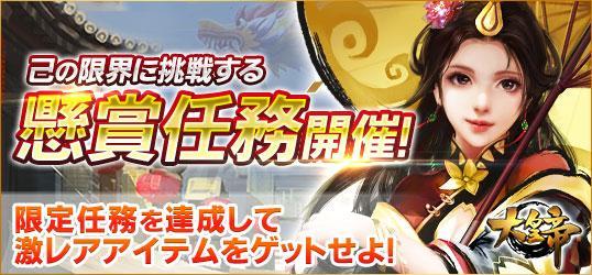 20210630_大皇帝_ニコニコアプリお知らせ.jpg