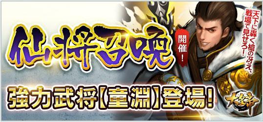 20201225_大皇帝_ニコニコアプリお知らせ.jpg