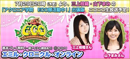 eco_442x200.jpg