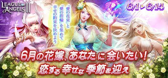 20210601_League of AngelsⅡ_ニコニコアプリお知らせ.jpg