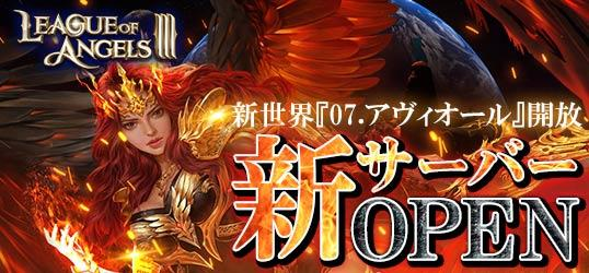 20200109_League of Angels3_ニコニコアプリお知らせ.jpg