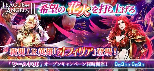 20210728_League of AngelsⅡ_ニコニコアプリお知らせ.jpg
