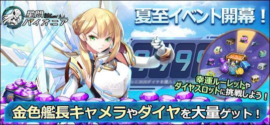 20210610_星間パイオニア_ニコニコアプリお知らせ.jpg