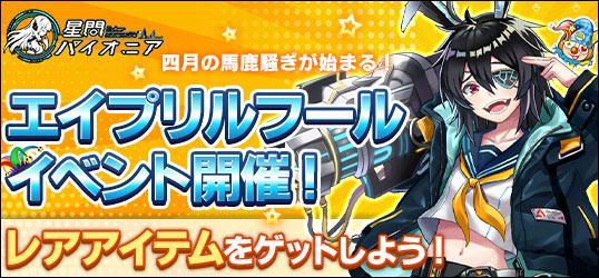 20210317_星間パイオニア_ニコニコアプリお知らせ.jpg