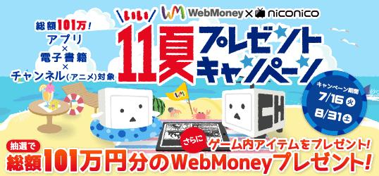 webmoneyお知らせ_130716.png