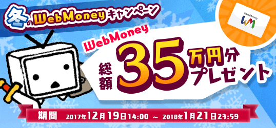 webmoney_banner_notice_538x250.png