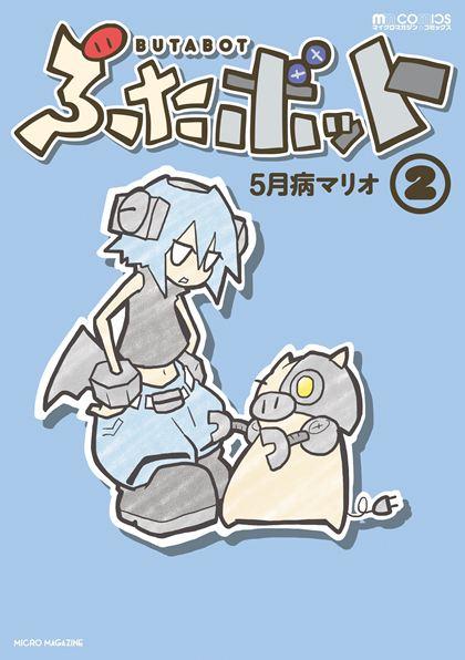 MMC_ぶたボット2_cover_R.jpg