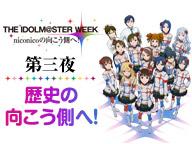 idolmastereventnight3.jpg