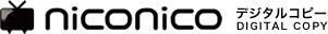 nicoDRMからのお知らせ