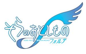 そらのおとしものf_logo.jpg