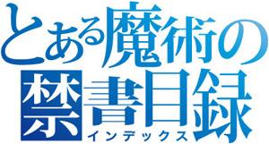 とある魔術の禁書目録_logo.jpg