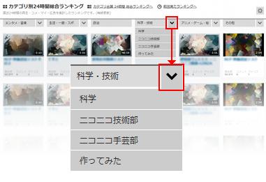 カテゴリ選択用メニュー.png