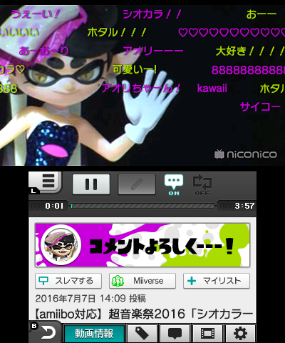 シオカライブ動画プレイヤー.jpg