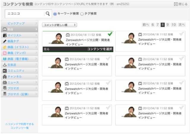 スクリーンショット 2012-12-19 5.45.57.png